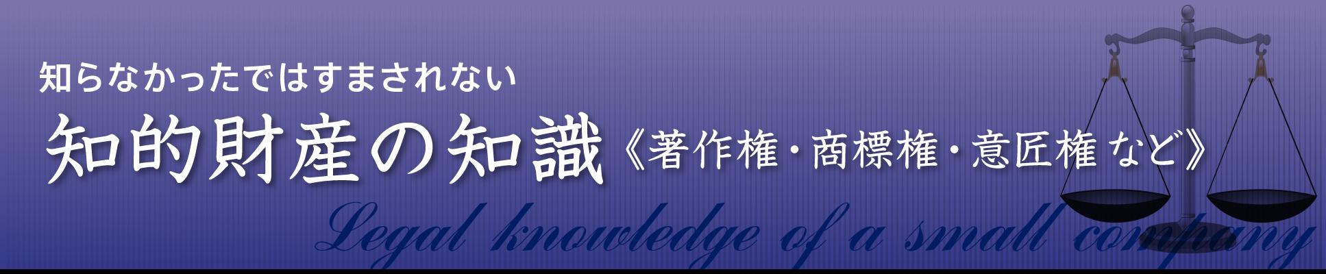 知的財産の知識