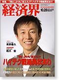 経済界 2008年10月28日号
