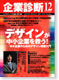 企業診断 2009年12月号