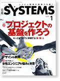 日経SYSTEMS 2008年1月号